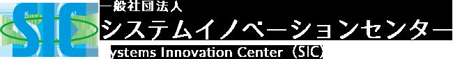 一般社団法人システムイノベーションセンター